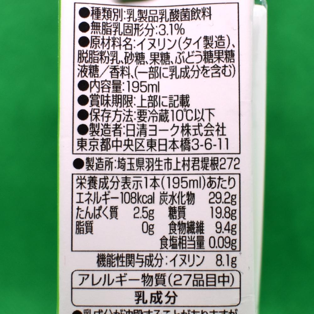 ピルクルBodycareの原材料名と栄養成分表示