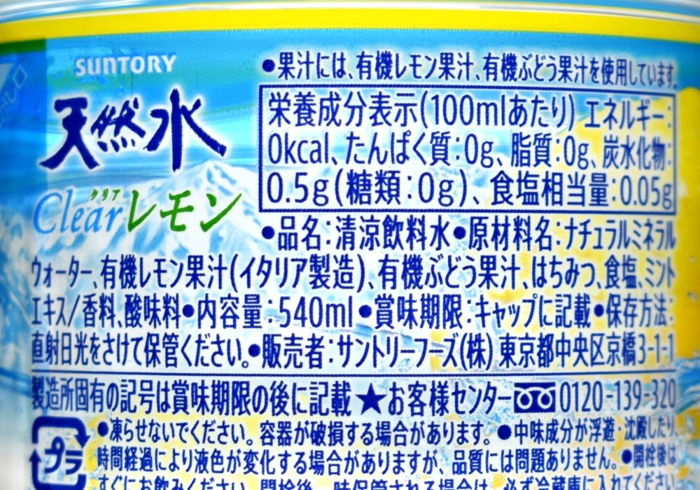 サントリー天然水 Clearレモンの原材料名と栄養成分表示