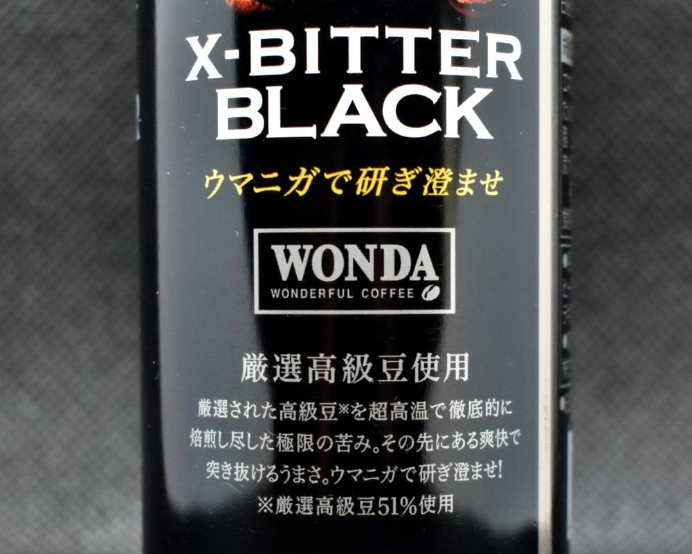 ワンダX-BITTERブラック