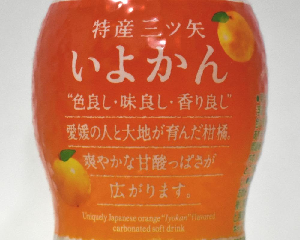 特産「三ツ矢」愛媛県産いよかん