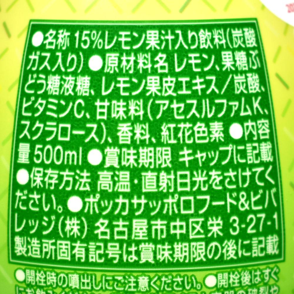 キレートレモンダブルレモンの原材料名