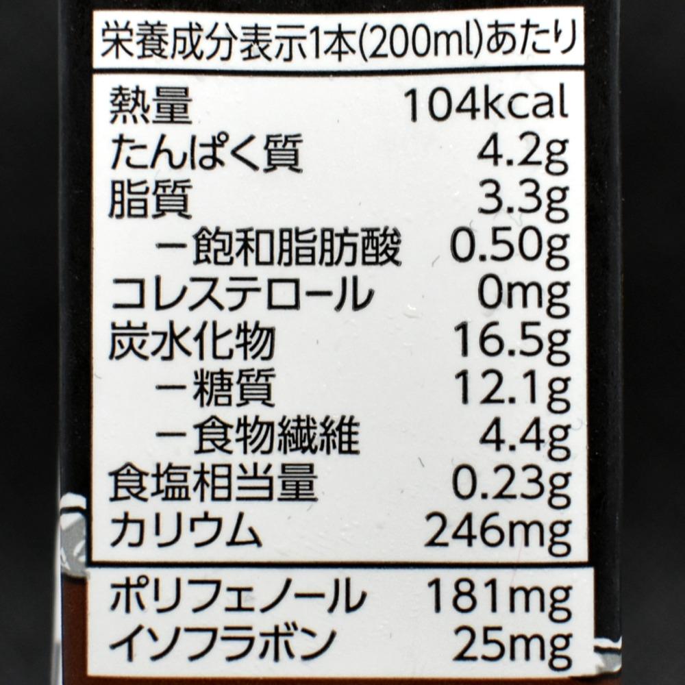 キッコーマンブラックチョコの栄養成分表示