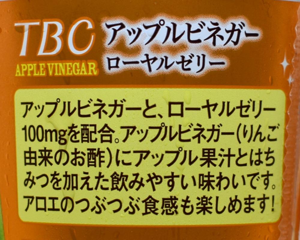 TBC アップルビネガー ローヤルゼリー