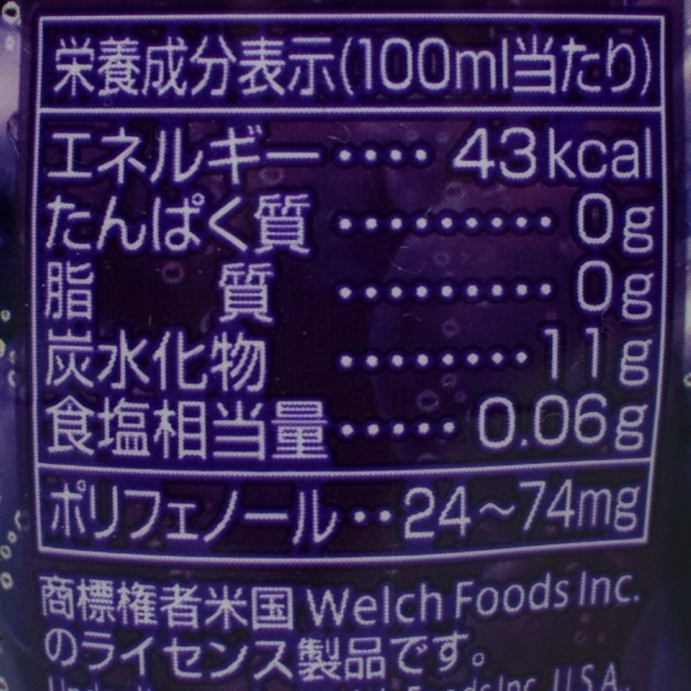 「Welch's」ザ・プレミアムグレープの栄養成分表示