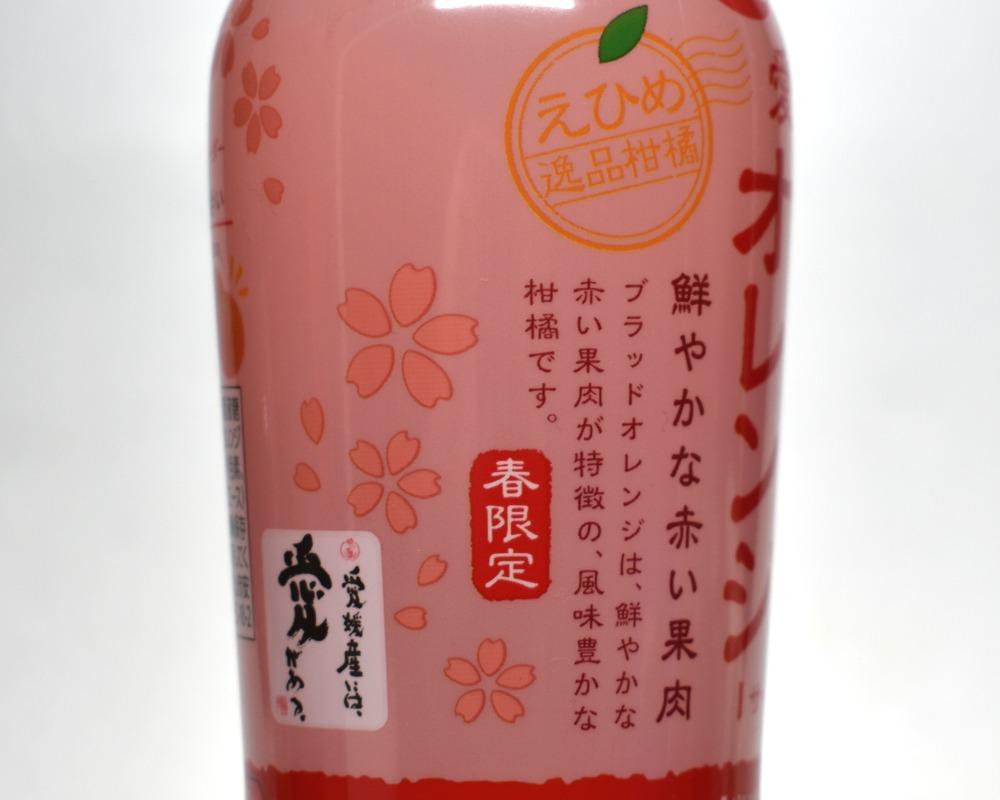 POMえひめ逸品柑橘 愛媛ブラッドオレンジサイダー