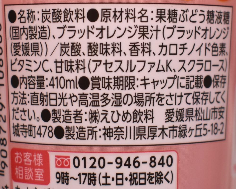 POMえひめ逸品柑橘 愛媛ブラッドオレンジサイダーの原材料名