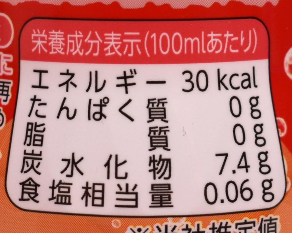 POMえひめ逸品柑橘 愛媛ブラッドオレンジサイダーの栄養成分表示