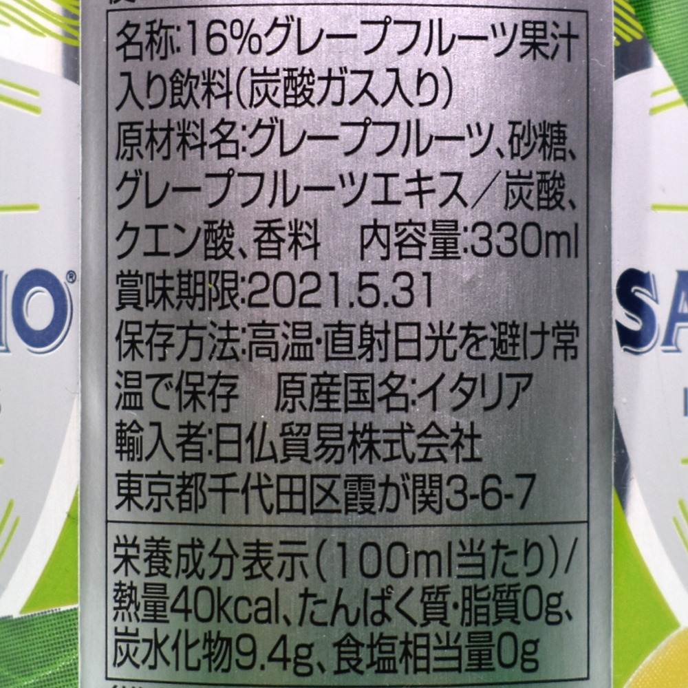 サンペレグリノ スパークリングフルーツべバレッジ ポンペルモの原材料名と栄養成分表示