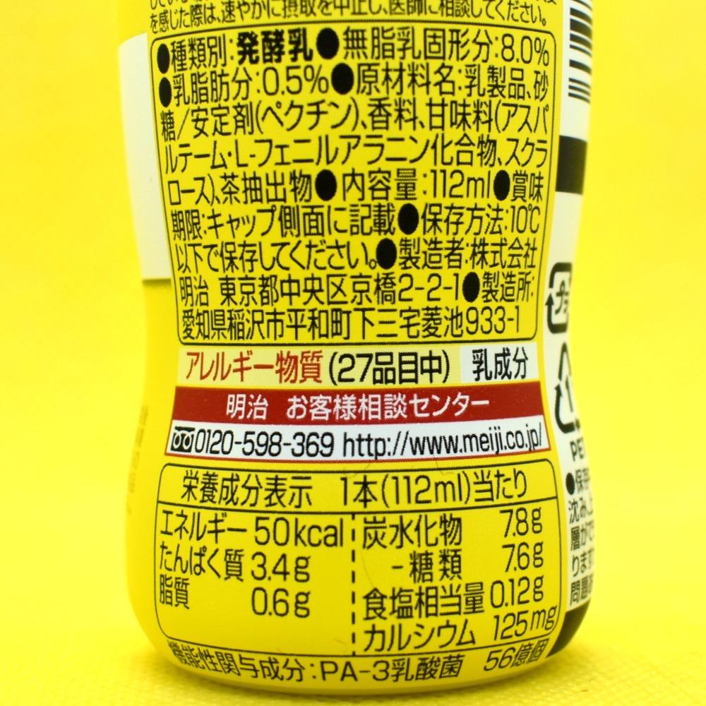 明治プロビオヨーグルトPA-3ドリンクタイプの原材料名と栄養成分表示