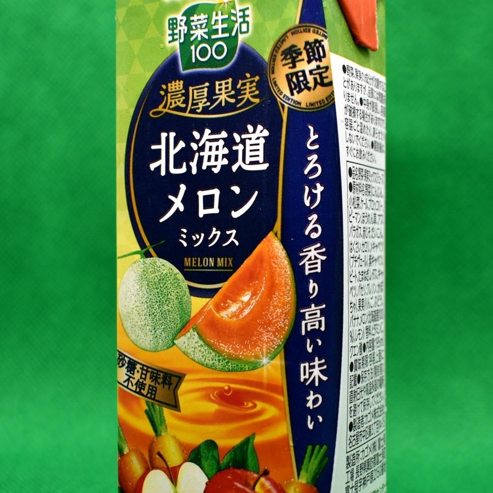野菜生活100北海道メロンミックス