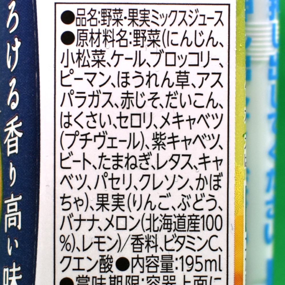 野菜生活100北海道メロンミックスの原材料名