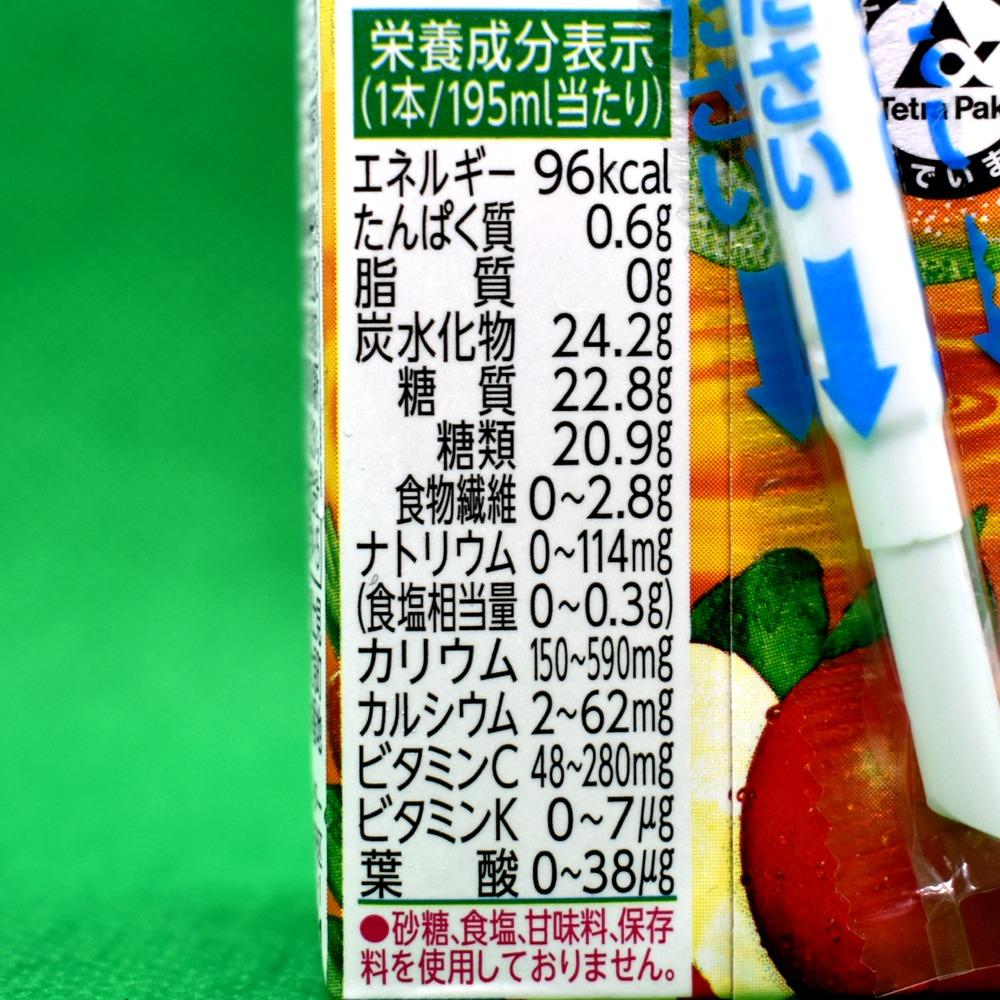 野菜生活100北海道メロンミックスの栄養成分表示