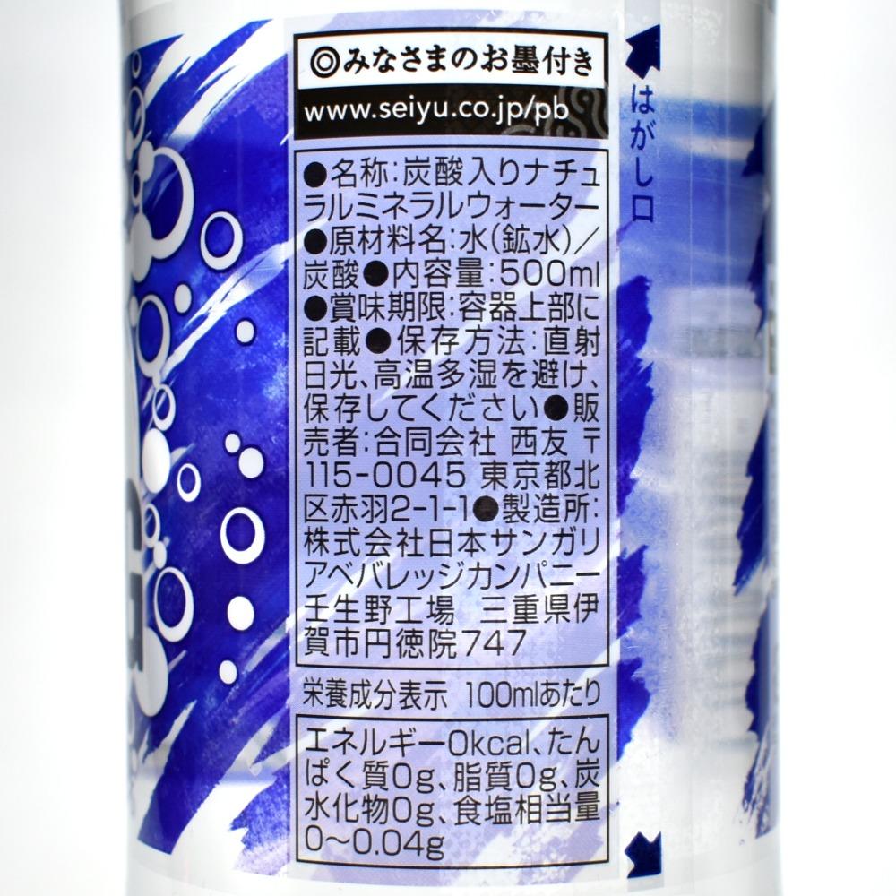 伊賀の天然水仕立て強炭酸水の原材料名と栄養成分表示
