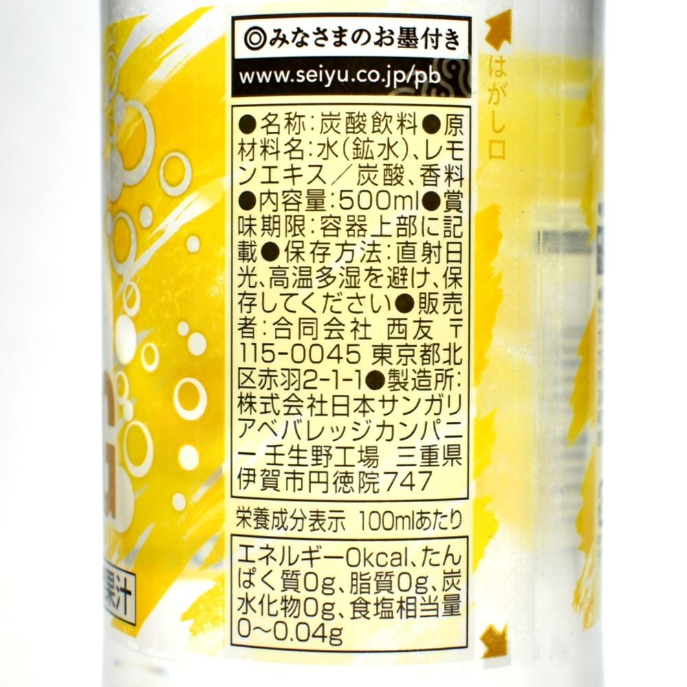 伊賀の天然水仕立て強炭酸水レモンの原材料名と栄養成分表示