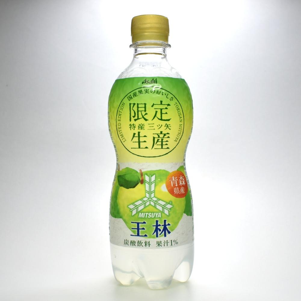 2020年版 特産三ツ矢 青森県産王林