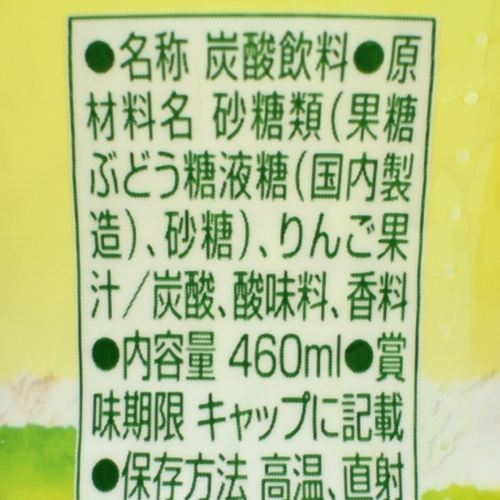 2020年版特産三ツ矢 青森県産王林の原材料名