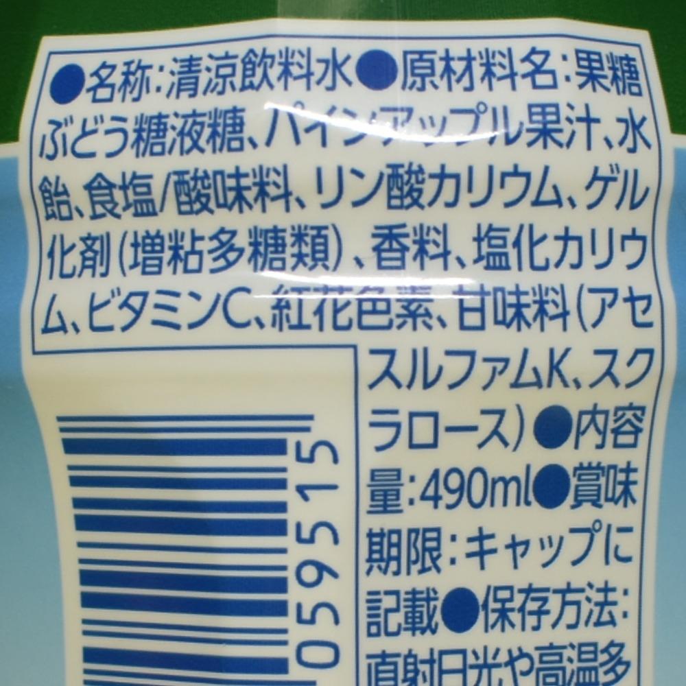 ぷるシャリパインゼリーの原材料名