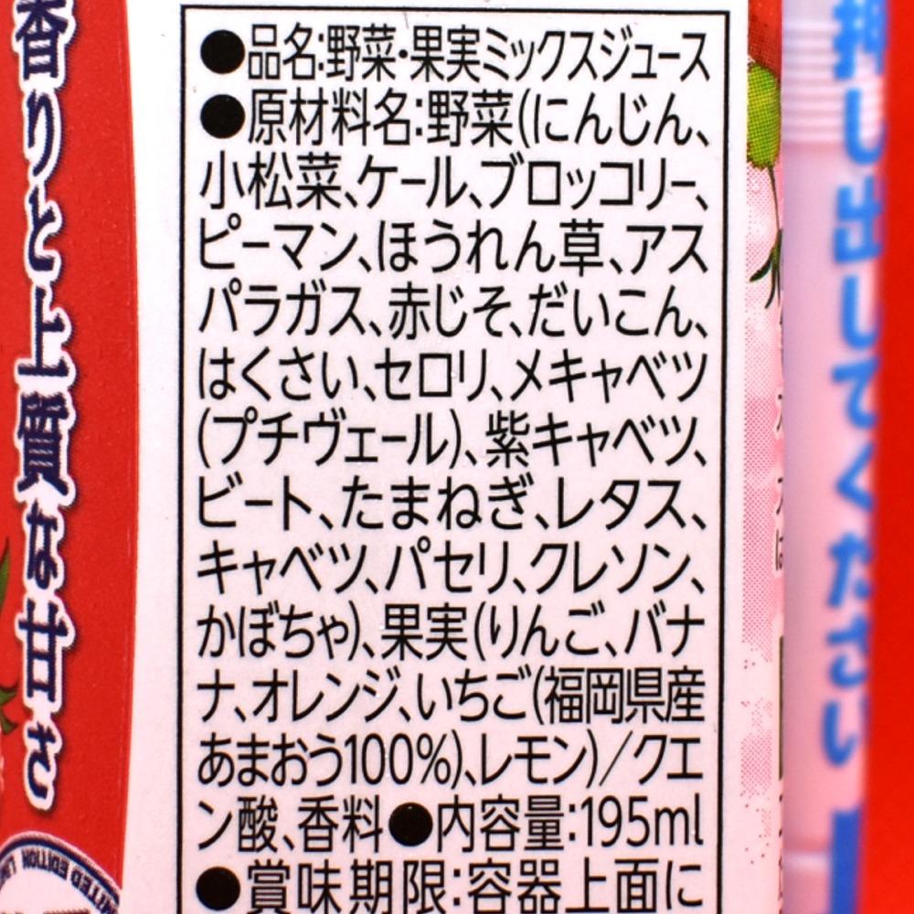 野菜生活100あまおうミックスの原材料名