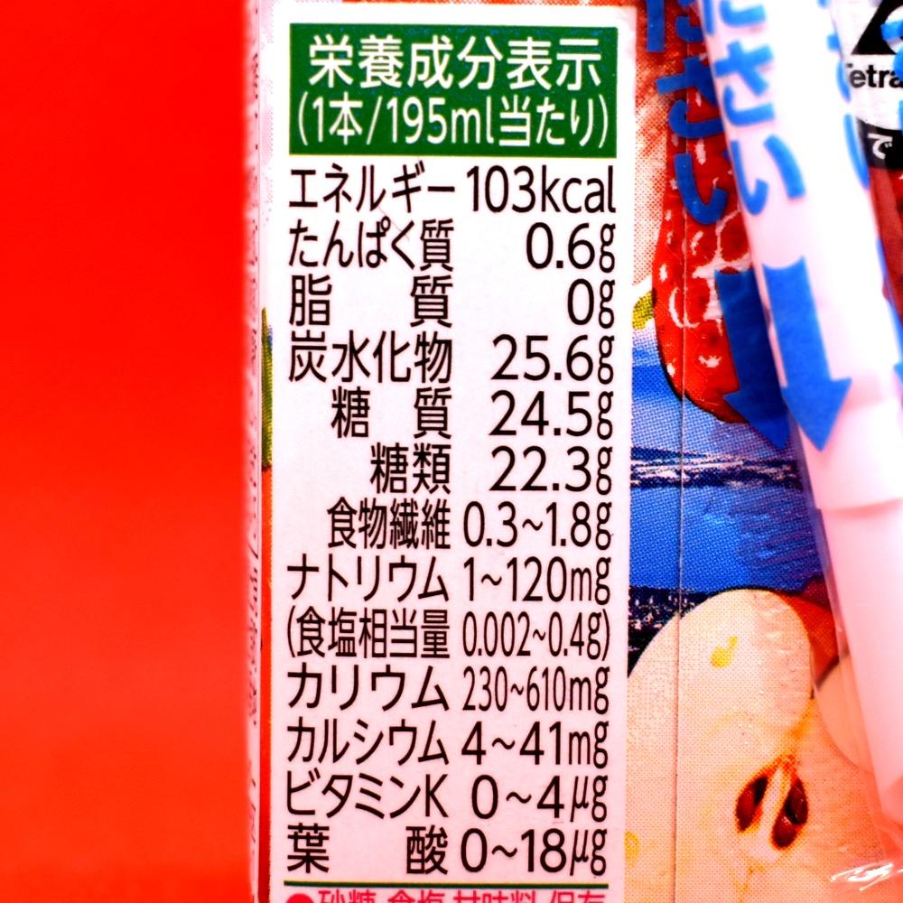 野菜生活100あまおうミックスの栄養成分表示