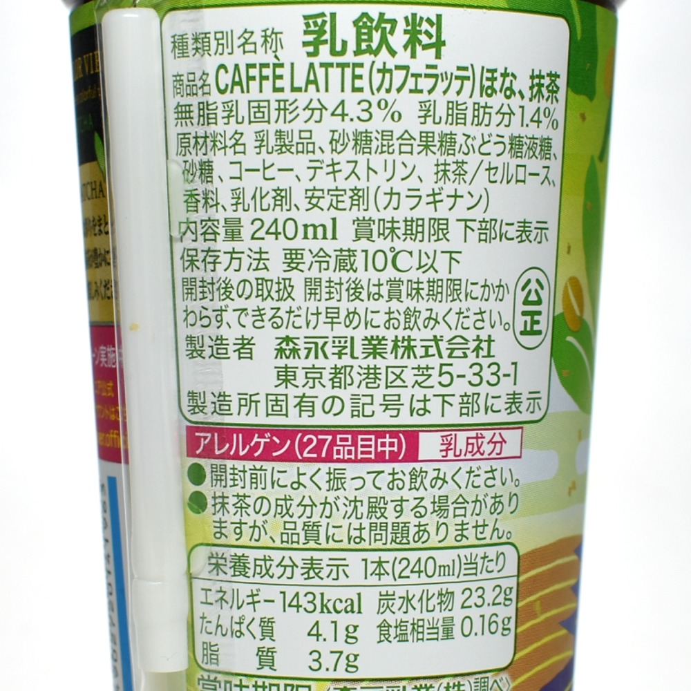 マウントレーニア カフェラッテほな、抹茶の原材料名と栄養成分表示