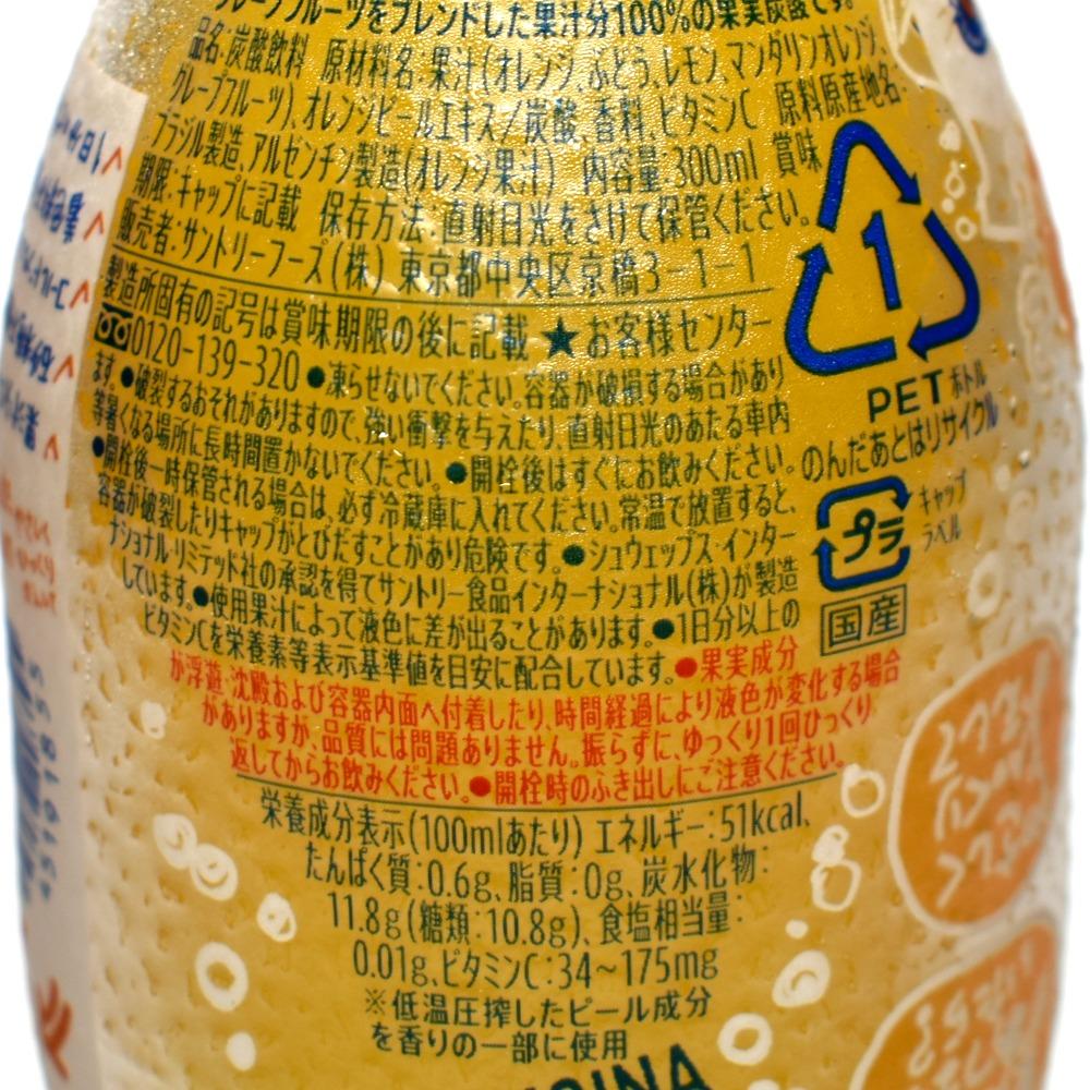 オランジーナ100の原材料名と栄養成分表示