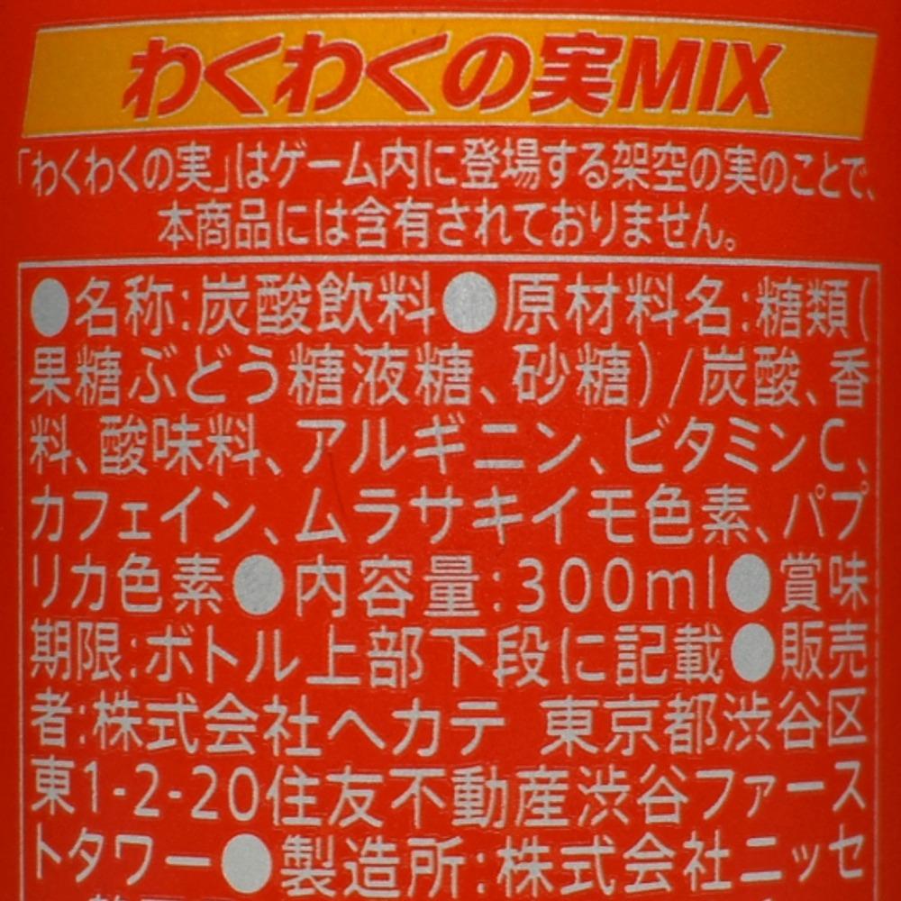 モンスト超絶エナジーわくわくの実MIXの原材料名