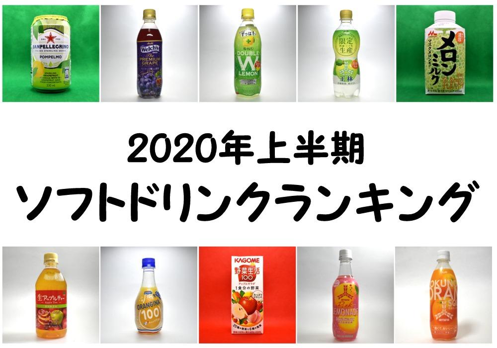 f:id:drinkoon:20200509031049j:plain