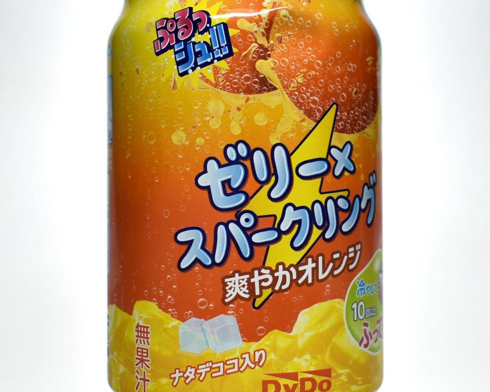 ぷるっシュ!! ゼリー×スパークリング 爽やかオレンジ