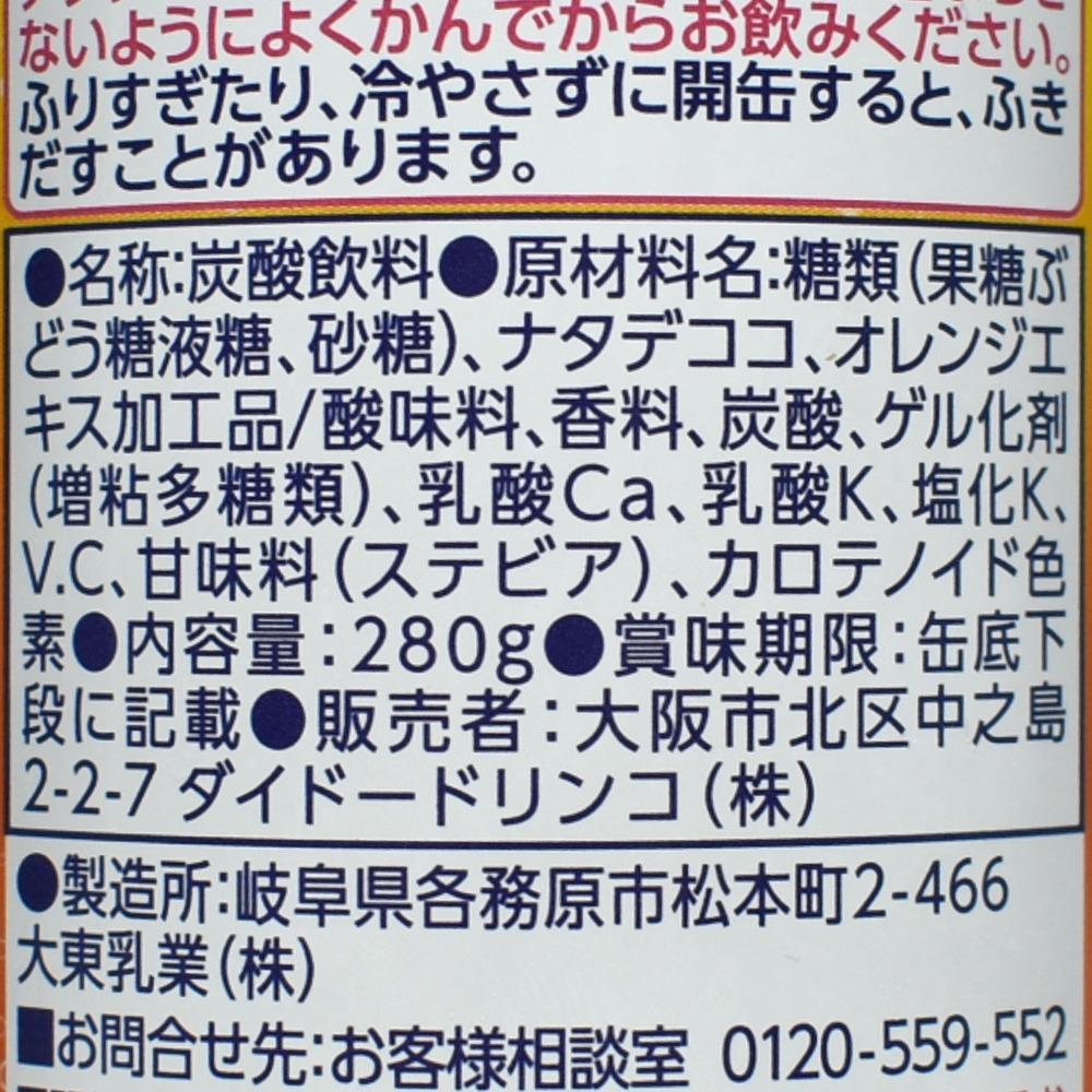 ぷるっシュ!! ゼリー×スパークリング 爽やかオレンジの原材料名