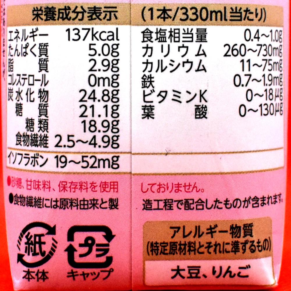 野菜生活Soy+ベリー・プルーンMixの栄養成分表示