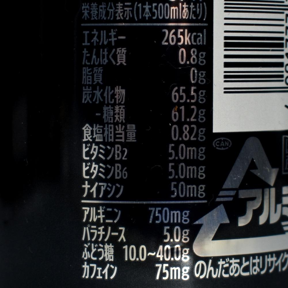 ZONeデジタルパフォーマンスエナジー(黒缶)の栄養成分表示