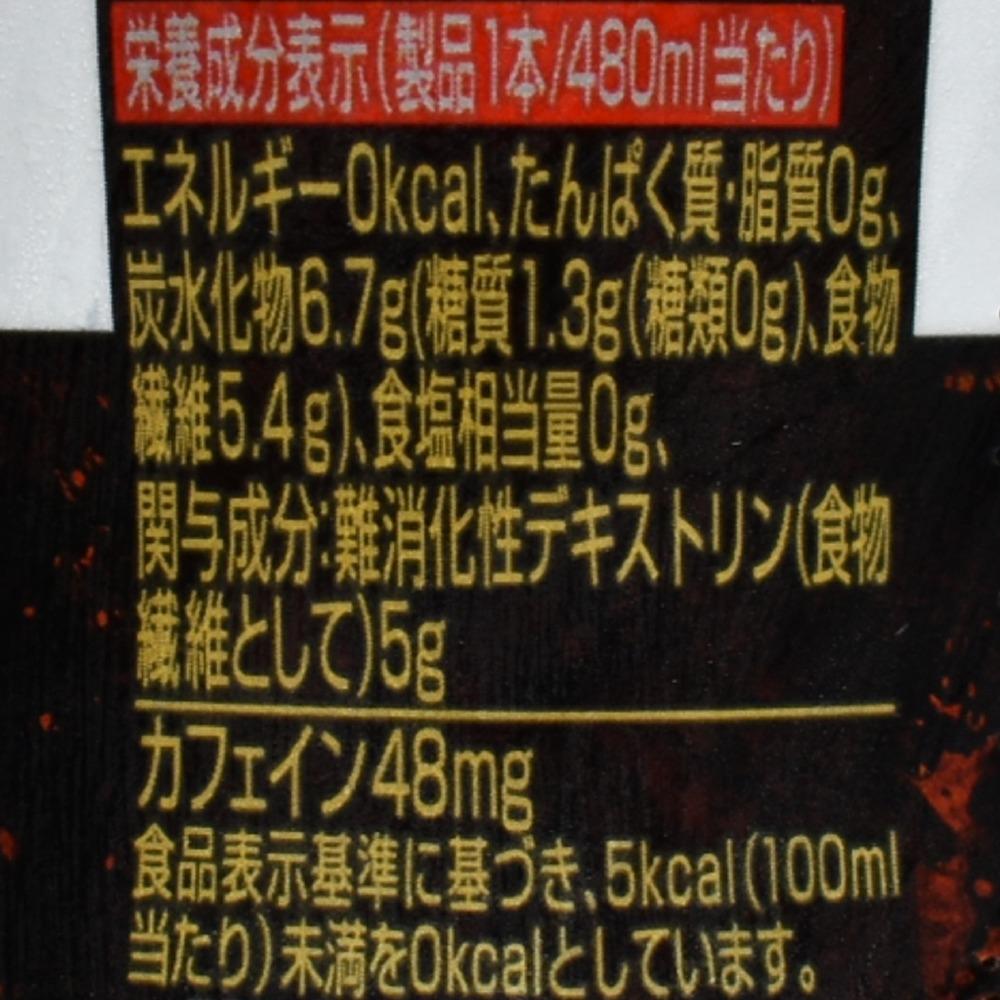 メッツ超刺激トクホ コーラの栄養成分表示