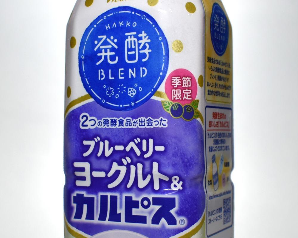 発酵BLENDブルーベリーヨーグルト&カルピス