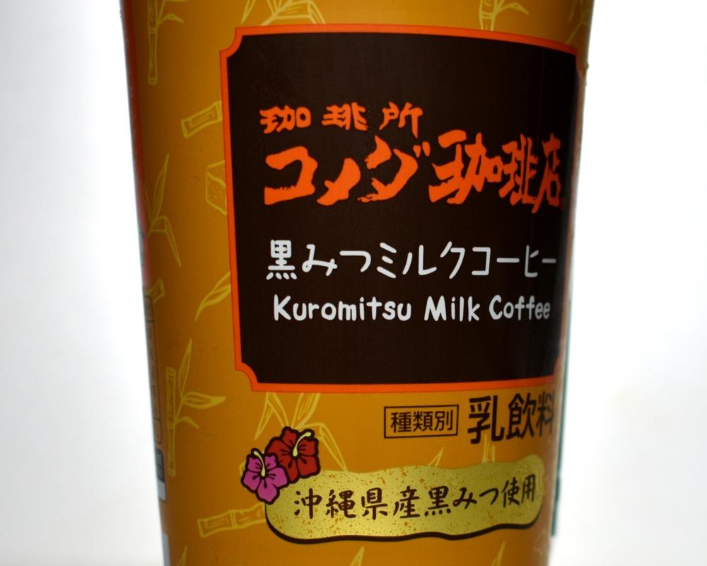珈琲所コメダ珈琲店「黒みつミルクコーヒー」