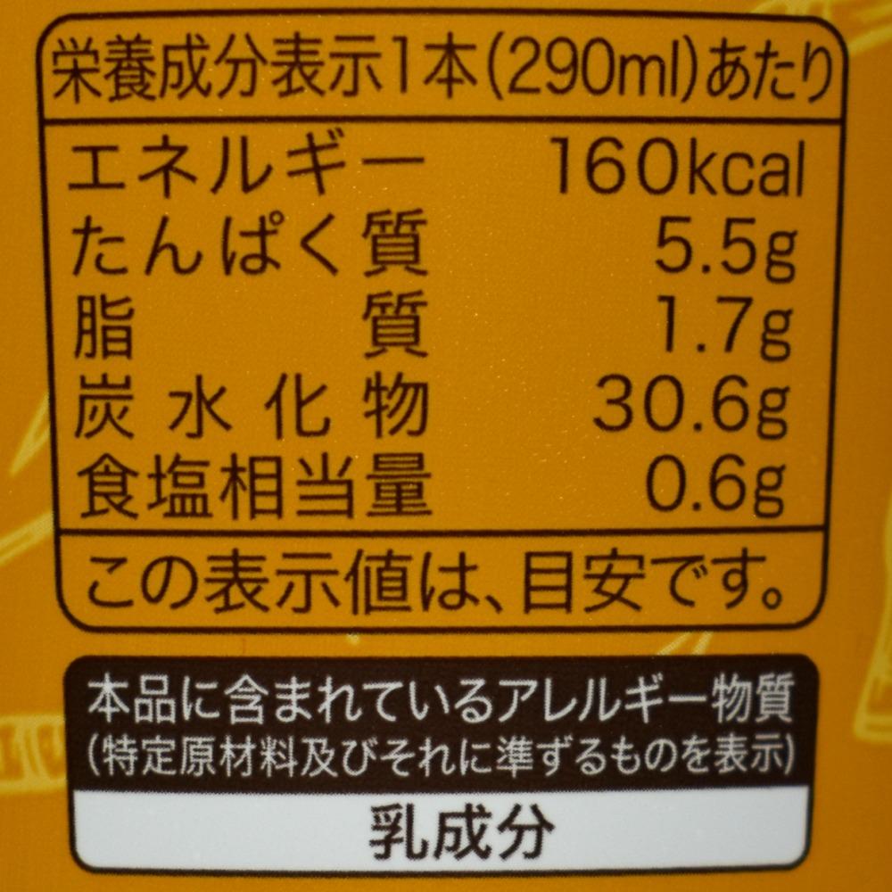 珈琲所コメダ珈琲店「黒みつミルクコーヒー」の栄養成分表示