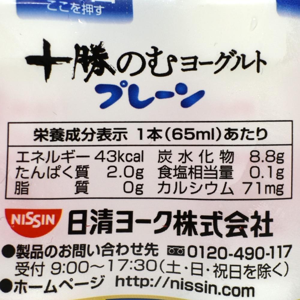 日清ヨーク「十勝のむヨーグルト プレーン 65ml」の栄養成分表示