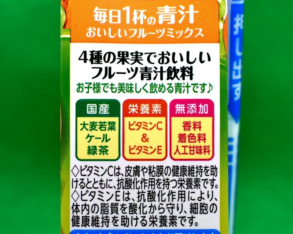 伊藤園 毎日1杯の青汁おいしいフルーツミックス