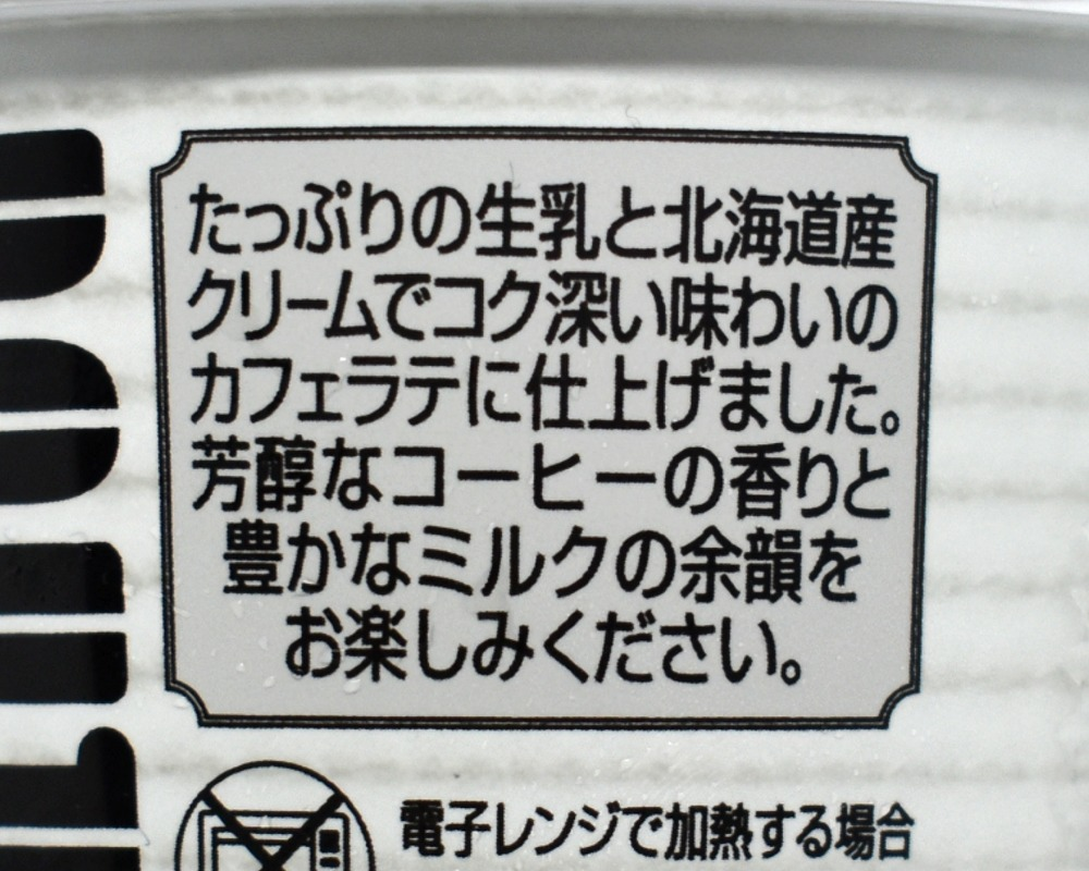 協同乳業㈱「ドトールコーヒー生乳たっぷりラテ」