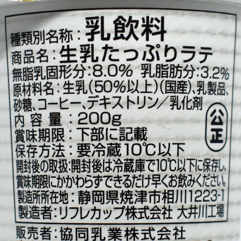 ドトールコーヒー生乳たっぷりラテの栄養成分表示
