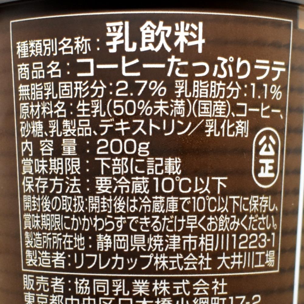 ドトールコーヒーたっぷりラテの原材料名