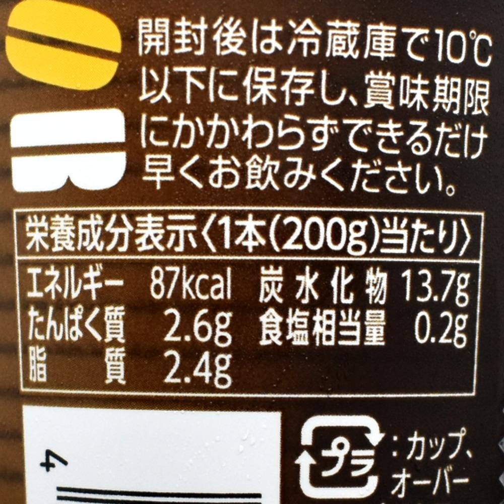 ドトールコーヒーたっぷりラテの栄養成分表示