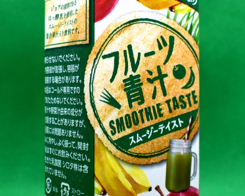ヤクルトフルーツ青汁