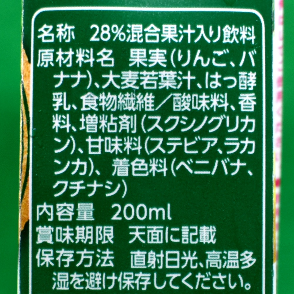 ヤクルトフルーツ青汁の原材料名
