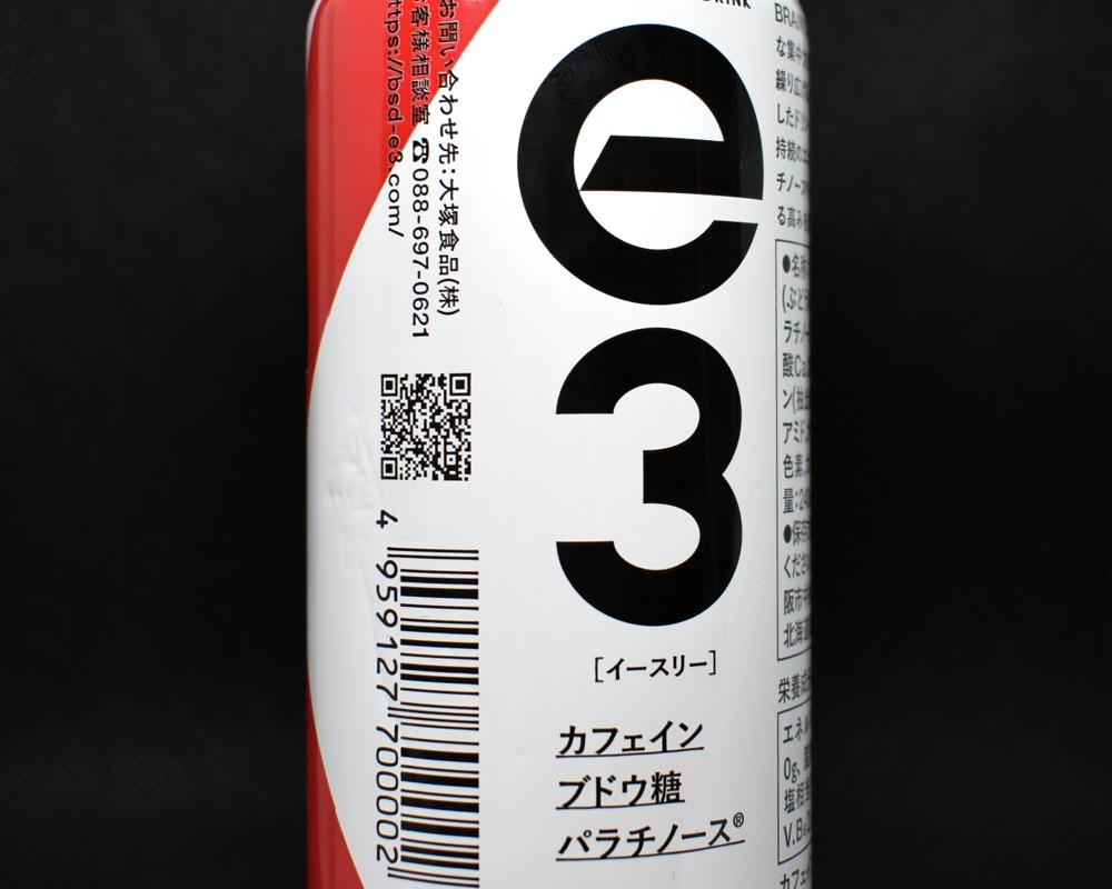 BRAIN SPORTS DRINK「e3(イースリー)