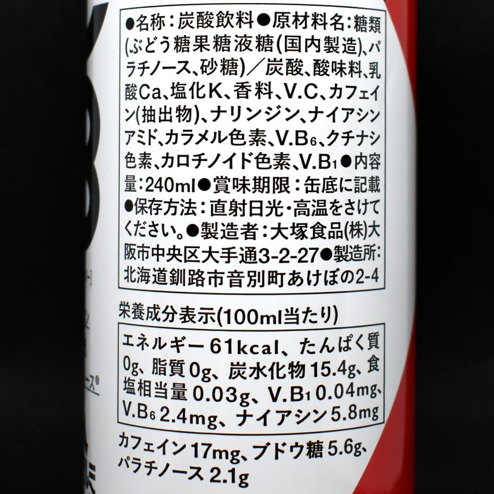 BRAIN SPORTS DRINK「e3(イースリー)」の原材料名と栄養成分表示