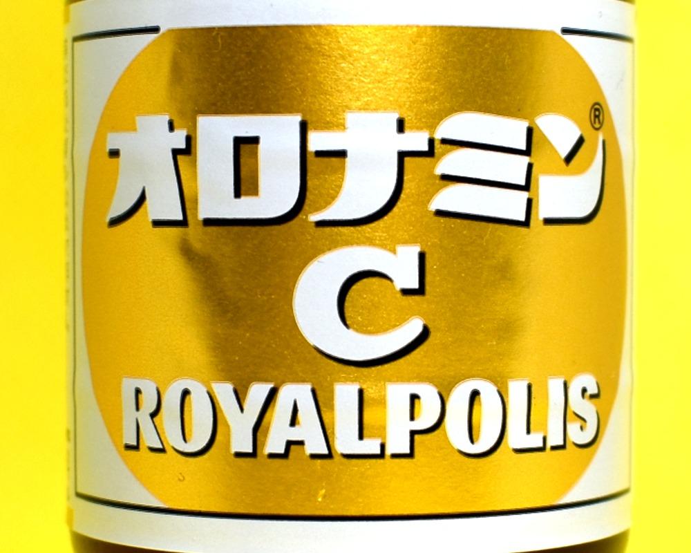 オロナミンC ロイヤルポリス(ROYALPOLIS)