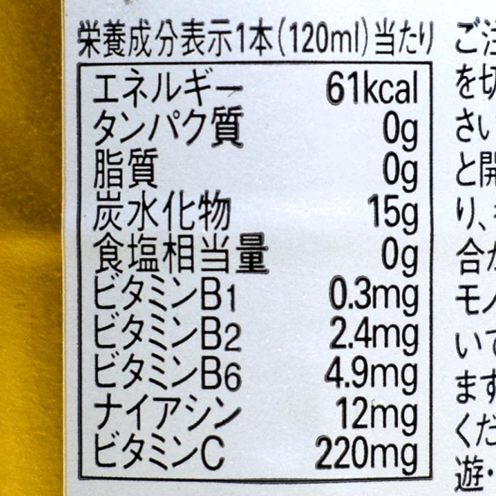 オロナミンC ロイヤルポリス(ROYALPOLIS)の栄養成分表示