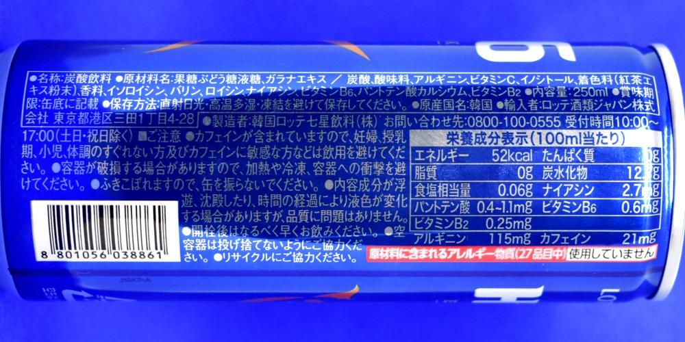 HOT6エナジードリンクの原材料名と栄養成分表示