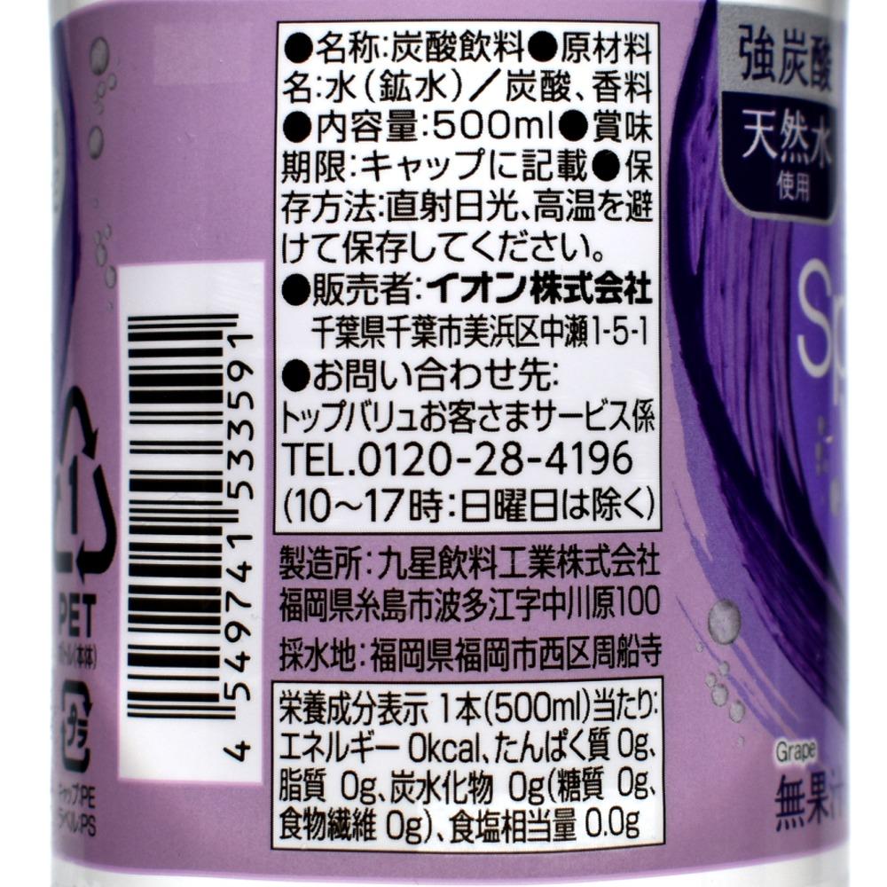トップバリュ炭酸水ぶどうの原材料名と栄養成分表示