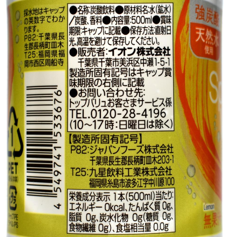 トップバリュ「強炭酸天然水使用 炭酸水レモン」の原材料名と栄養成分表示